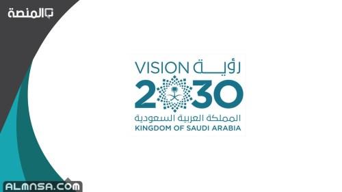 اهداف سياسة التعليم في المملكة رؤية 2030