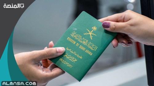 متى يفتح باب التجنيس في السعودية 2021