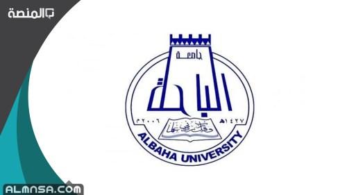 تخصصات جامعة الباحة 1442