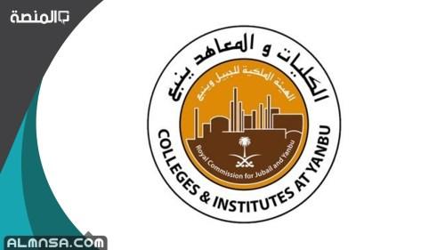 تخصصات كلية ينبع الجامعية 1442