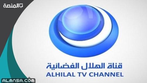 تردد قناة الهلال السودانية عرب سات 2021