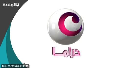 تردد قناة دراما بدوية Drama Badawia الجديد 2021