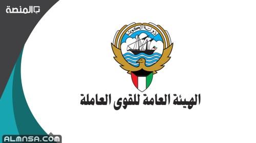 حجز موعد الهيئة العامة للقوى العاملة في الكويت