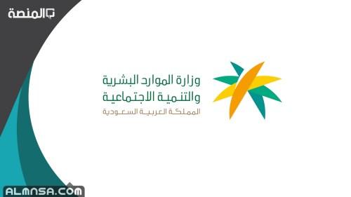 رابط موقع وزارة العمل والتنمية الاجتماعية