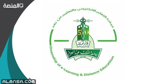 كم رسوم التعليم عن بعد في جامعة الملك عبدالعزيز