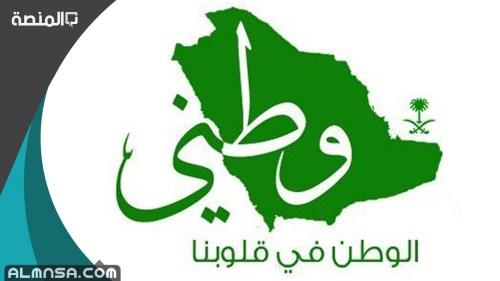 قصه قصيره عن الوطن السعودية