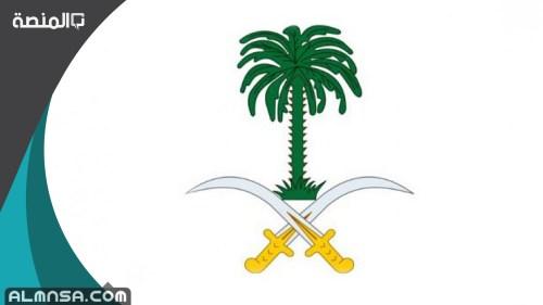 ماذا تعني النخلة في شعار المملكة العربية السعودية