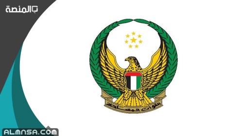 متى تم توحيد القوات المسلحة الاماراتية