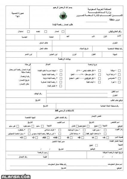 نموذج اصدار رخصة قيادة للمقيمين بالسعودية