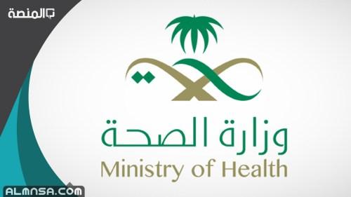 التقديم على الشؤون الصحيه بالحرس الوطني 2021