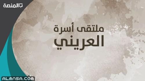 العريني وش يرجع
