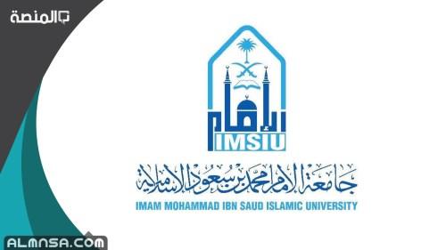 تخصصات جامعة الامام محمد بن سعود الاسلامية