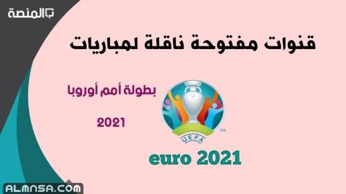 تردد القنوات الناقلة المفتوحة لبطولة امم اوروبا 2021