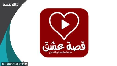 تردد قناة قصة عشق الدراما التركية على النايل سات