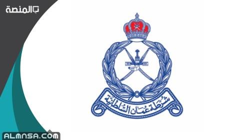 شروط تجديد رخصة القيادة شرطة عمان السلطانية