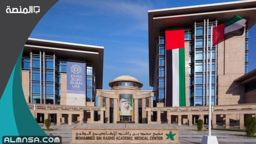 شروط القبول في جامعة محمد بن راشد للطب والعلوم الصحية