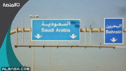 شروط دخول البحرين للمقيمين في السعودية