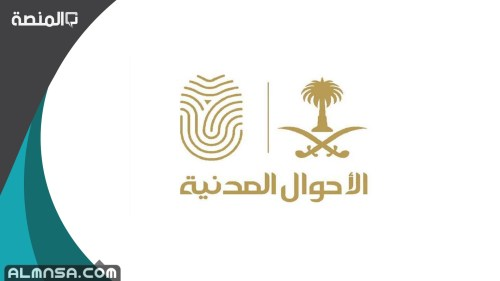 كم غرامة فقدان الهوية الوطنية السعودية