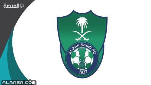 كم عدد بطولات الأهلي السعودي