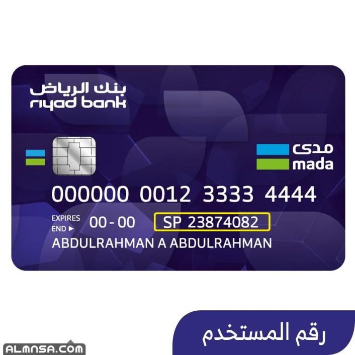 كيف اعرف رقم حسابي في بنك الرياض