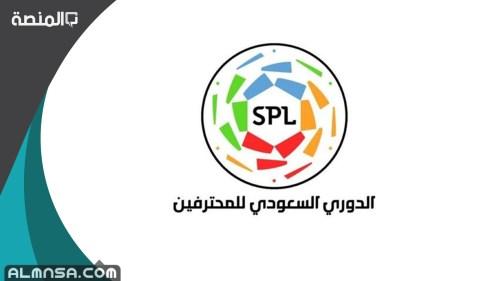 متى يبدا الدوري السعودي 2022