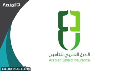 أرقام الدرع العربي للتأمين