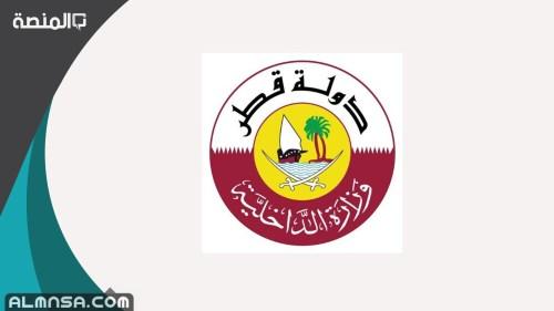 الاستعلام عن رقم الشخصي وزارة الداخلية قطر