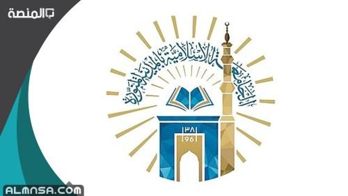الجامعة الاسلامية بالمدينة المنورة الاستعلام عن الطلب