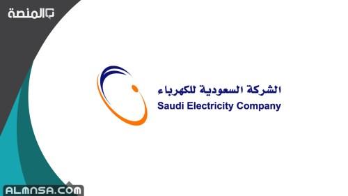 الشركات المتعاقدة مع شركة الكهرباء السعودية