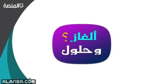 الغاز بدويه مع الحل 2021