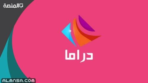 تردد قناة دراما الوان الجديد 2021 نايل سات وعرب سات