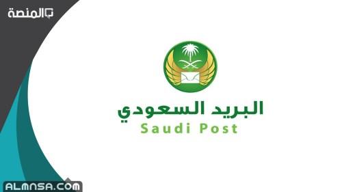 رقم خدمة عملاء البريد السعودي الموحد 1443