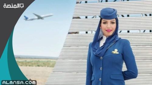 شروط مضيفة الطيران في السعودية 1443
