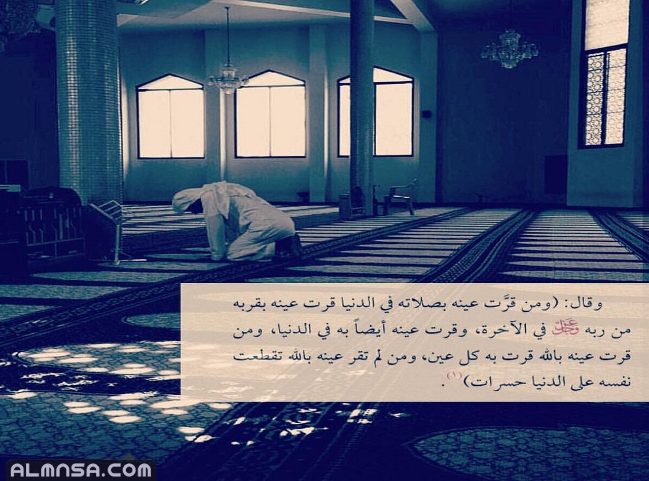 عبارات عن الصلاة مع الصور
