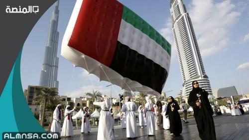 متى اليوم الوطني لدولة الإمارات العربية المتحدة 50
