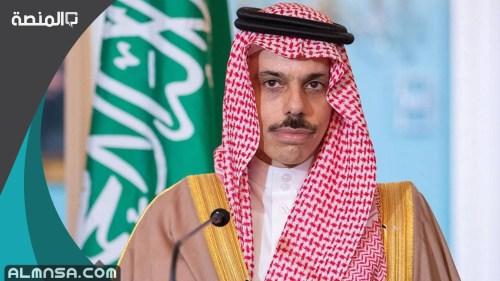 من هو وزير الخارجية السعودي 2021