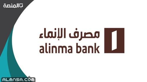موعد إيداع أرباح مصرف الإنماء 2021