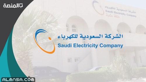 نموذج طلب عداد كهرباء جديد