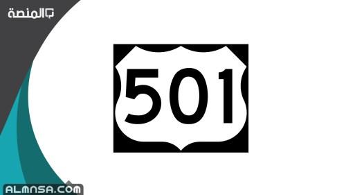 501 رمز اي قبيلة