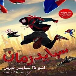 فيلم سبايدرمان إنتو ذا سبايدر فيرس Spider Man Into The Sp