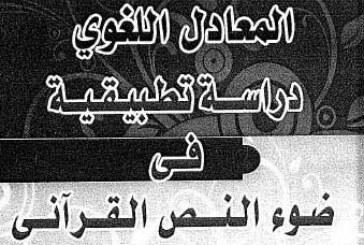 المعادل اللغوي: دراسة تطبيقية في ضوء النص القرآني