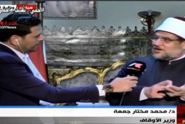 لقاء هام لوزير الأوقاف  في أخبار الثانية ظهرا    على الفضائية المصرية