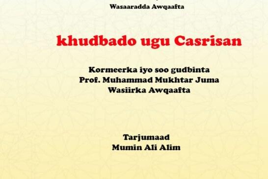 كتاب الخطب العصرية -Mowsuucada khudbadaha casriga ah