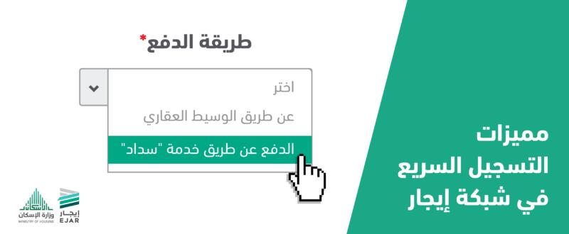 إيجار يعلن تفعيل الدفع عبر خدمة سداد بشكل شهري صحيفة المواطن