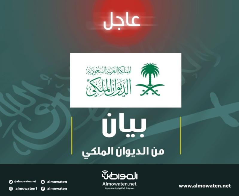 الديوان الملكي وفاة والدة الأمير عبدالعزيز بن فيصل بن