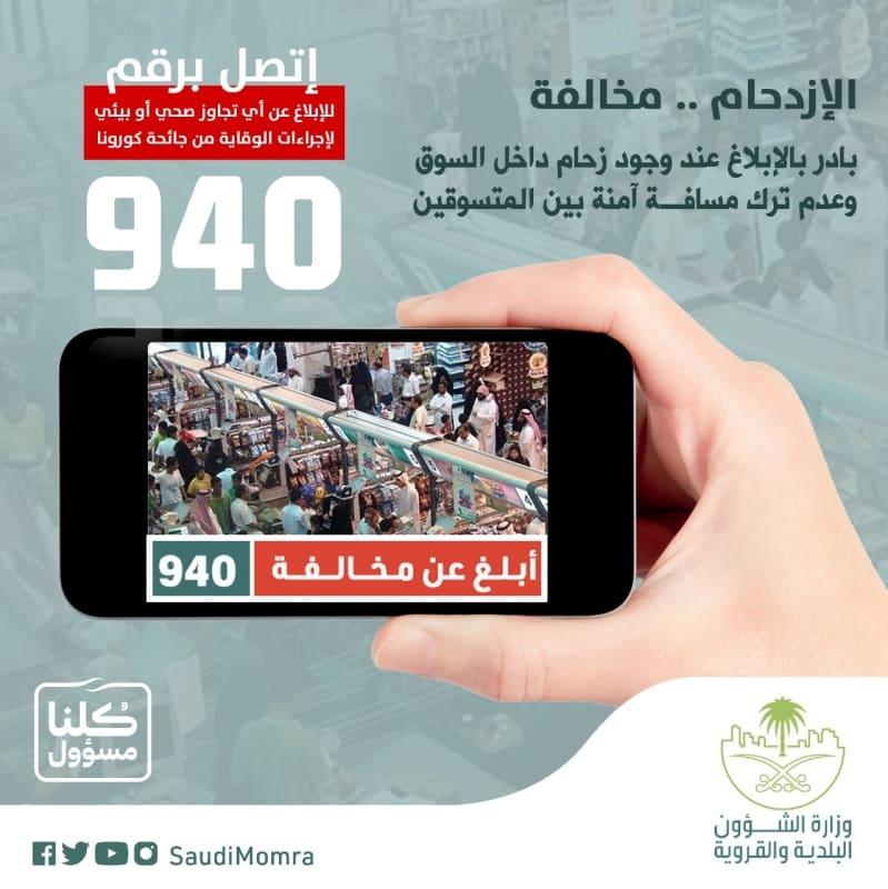 البلديات 940