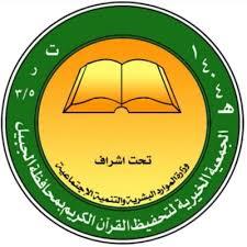 تحفيظ القرآن بالجبيل تعلن عن حاجتها لـ100 معلم سعودي
