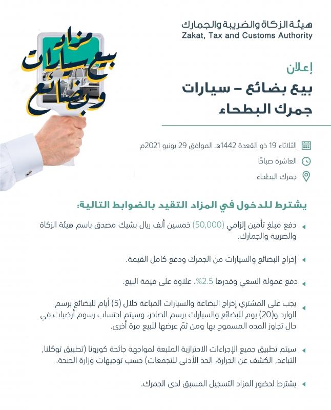 مزاد علني لبيع سيارات في جمرك البطحاء - المواطن