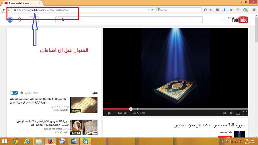 طريقة تحميل مقطع فيديو من يوتيوب بدون برامج المرسال