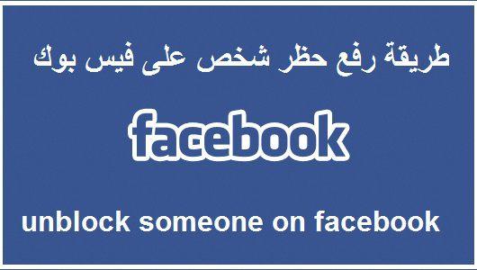 طريقة رفع حظر شخص على فيس بوك المرسال